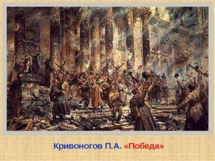 Кривоногов П.А. «Победа»