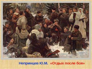Непринцев Ю.М. «Отдых после боя»