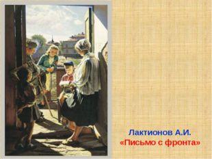 Лактионов А.И. «Письмо с фронта»
