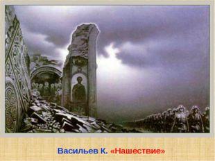 Васильев К. «Нашествие»