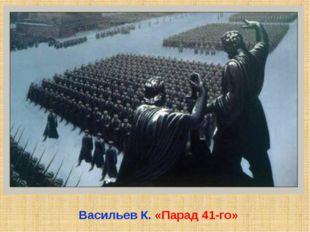 Васильев К. «Парад 41-го»