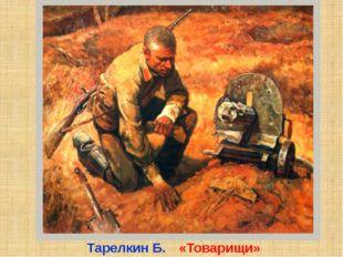 Тарелкин Б. «Товарищи»