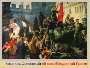 Козанов, Орловский «В освобожденной Праге»