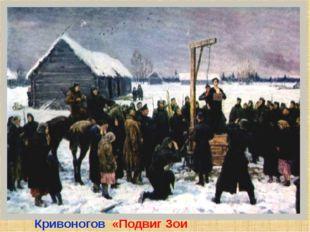 Кривоногов «Подвиг Зои Космодемьянской»