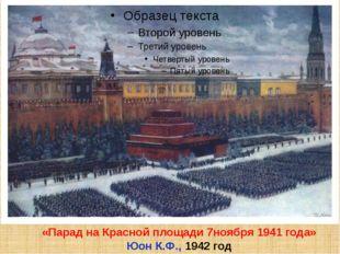 «Парад на Красной площади 7ноября 1941 года» Юон К.Ф., 1942 год