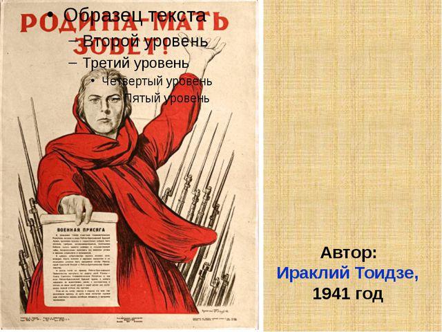 Автор: Ираклий Тоидзе, 1941 год