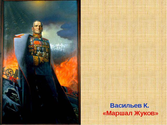 Васильев К. «Маршал Жуков»