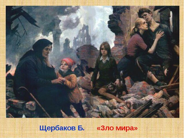 «Зло мира» Щербаков Б.