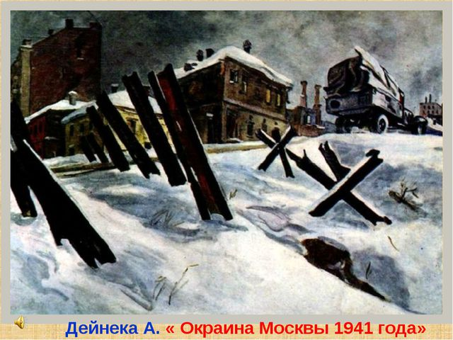 Дейнека А. « Окраина Москвы 1941 года»
