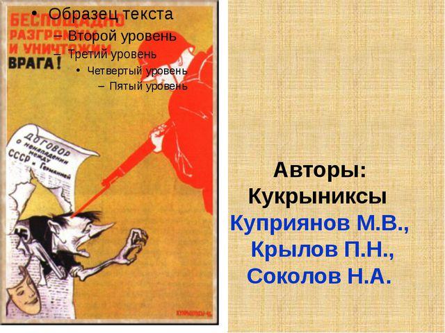 Авторы: Кукрыниксы Куприянов М.В., Крылов П.Н., Соколов Н.А.