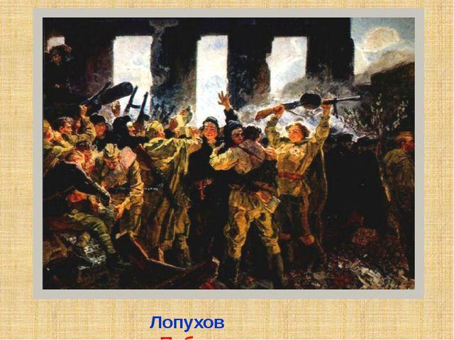 Лопухов «Победа»