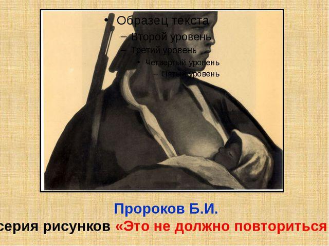 Пророков Б.И. серия рисунков «Это не должно повториться!»