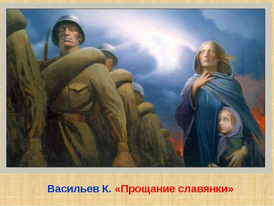 Васильев К. «Прощание славянки»