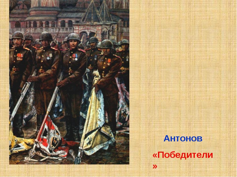 Антонов «Победители»