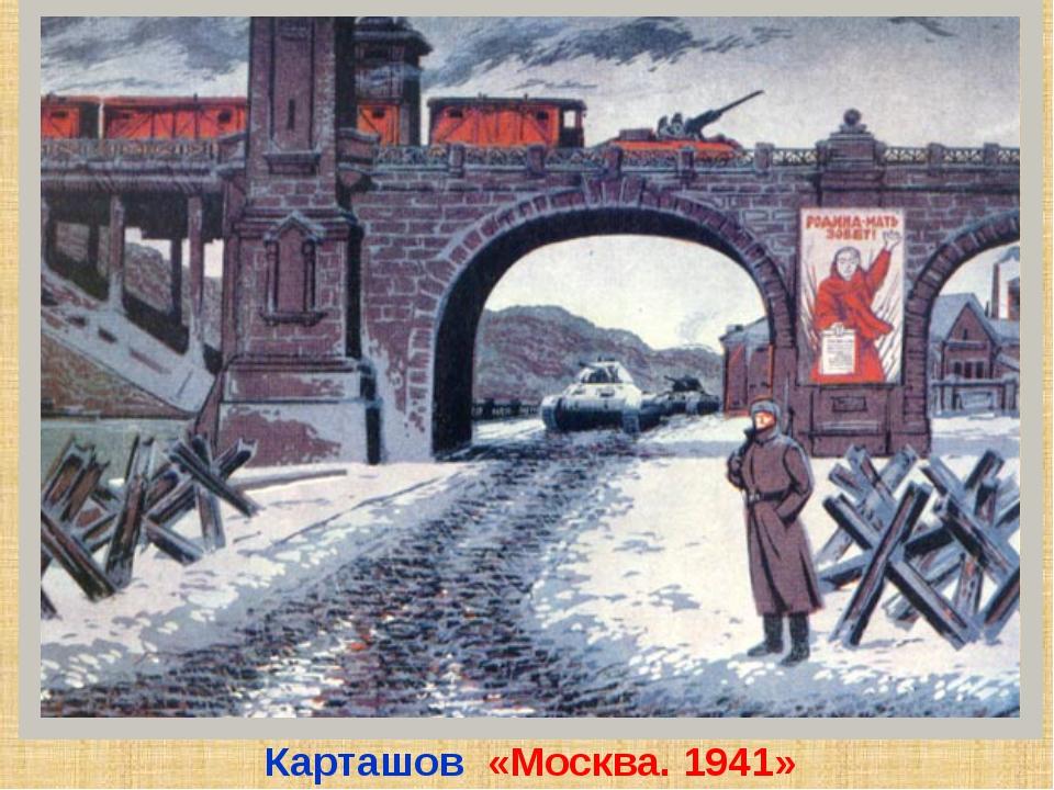 Карташов «Москва. 1941»