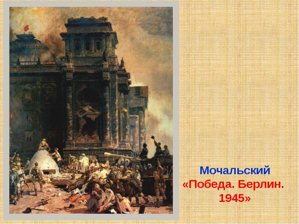 Мочальский «Победа. Берлин. 1945»