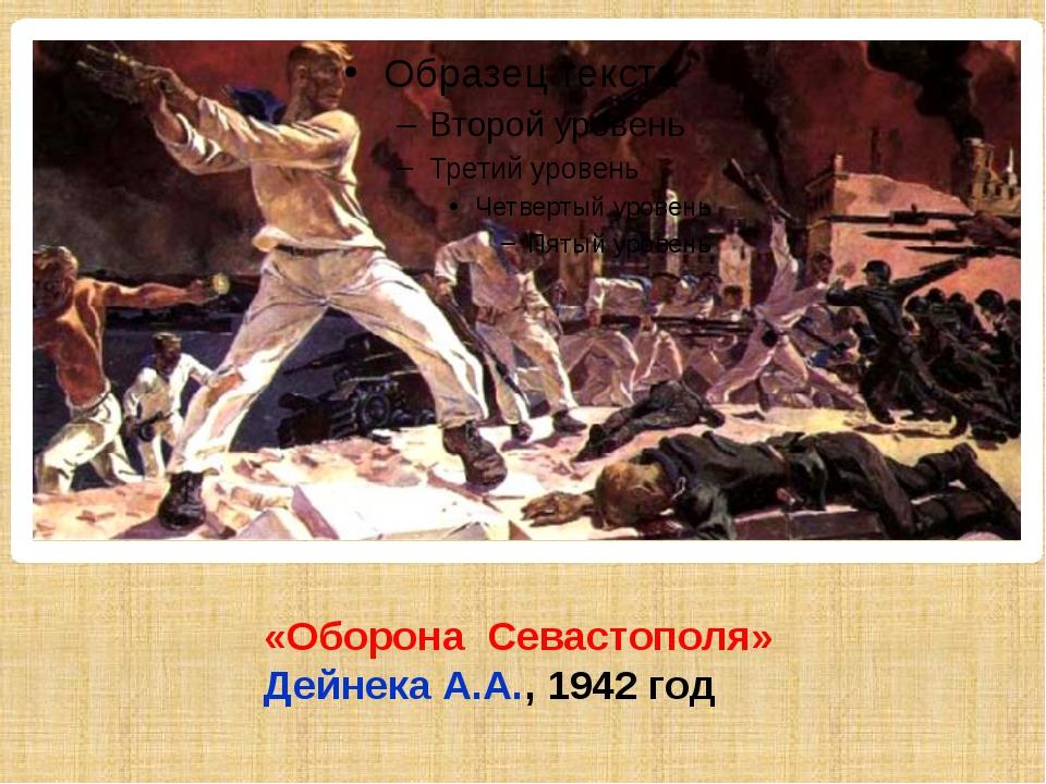 «Оборона Севастополя» Дейнека А.А., 1942 год