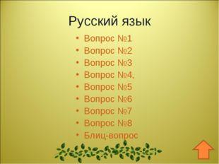 Русский язык Вопрос №1 Вопрос №2 Вопрос №3 Вопрос №4, Вопрос №5 Вопрос №6 Воп