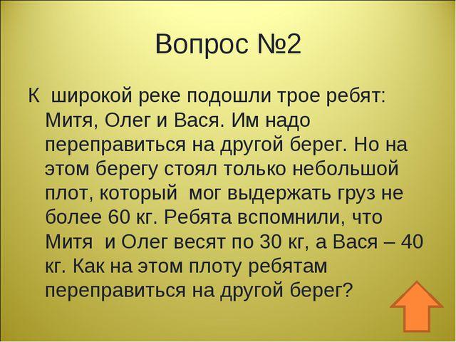 Вопрос №2 К широкой реке подошли трое ребят: Митя, Олег и Вася. Им надо переп...
