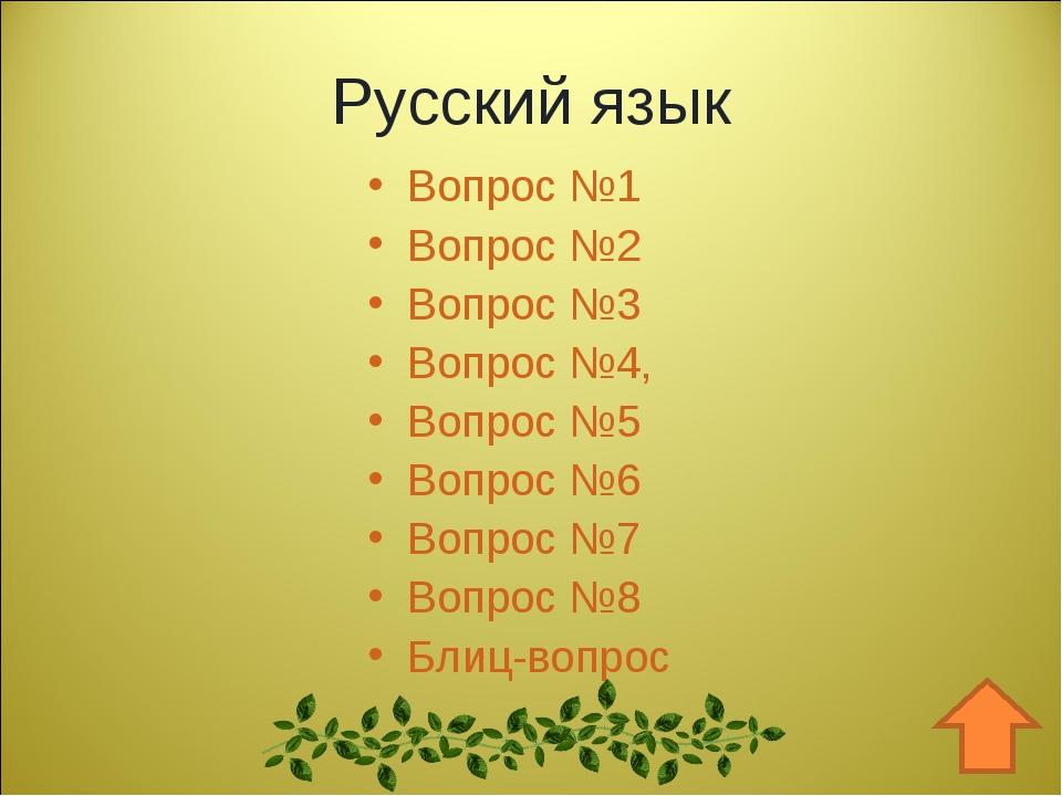 Русский язык Вопрос №1 Вопрос №2 Вопрос №3 Вопрос №4, Вопрос №5 Вопрос №6 Воп...
