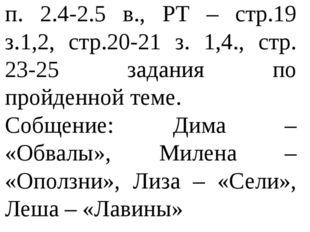 п. 2.4-2.5 в., РТ – стр.19 з.1,2, стр.20-21 з. 1,4., стр. 23-25 задания по п