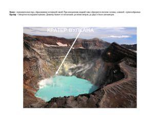 КРАТЕР ВУЛКАНА Конус – вулканическая гора, образованная застывшей лавой. При