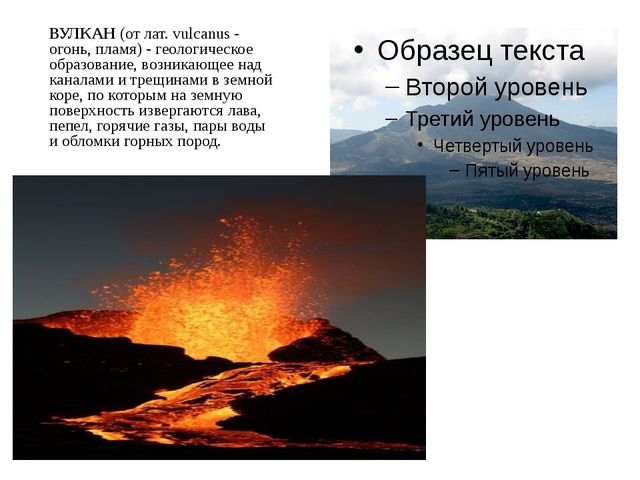 ВУЛКАН (от лат. vulcanus - огонь, пламя) - геологическое образование, возника...