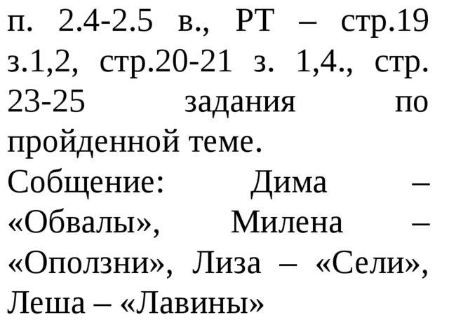 п. 2.4-2.5 в., РТ – стр.19 з.1,2, стр.20-21 з. 1,4., стр. 23-25 задания по п...
