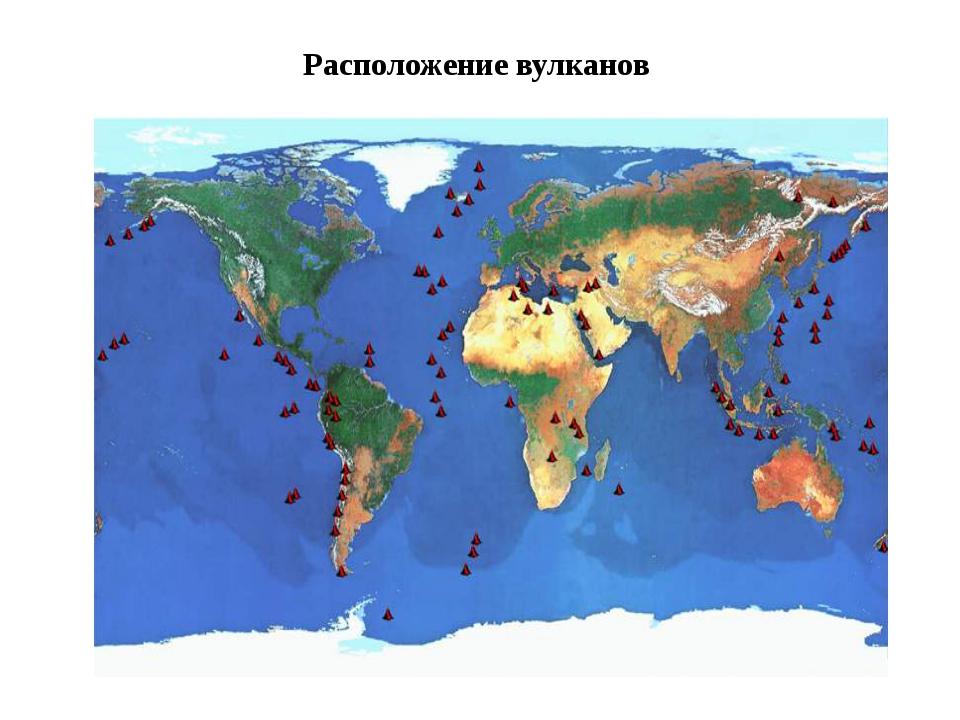 Расположение вулканов