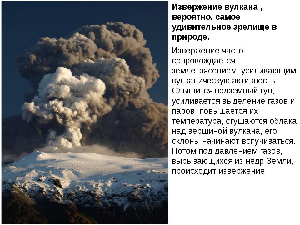 Извержение вулкана , вероятно, самое удивительное зрелище в природе. Извержен...