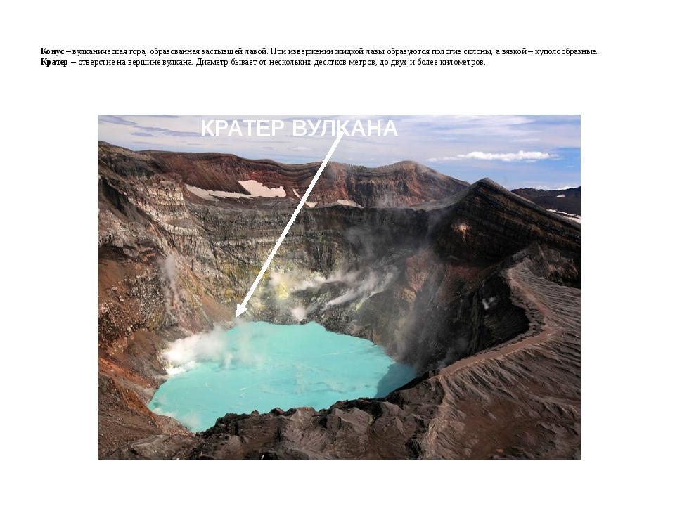 КРАТЕР ВУЛКАНА Конус – вулканическая гора, образованная застывшей лавой. При...