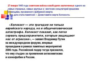27 января 1945 года советские войска освободили заключенных одного из самых с