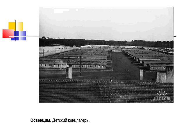 Освенцим. Детский концлагерь.