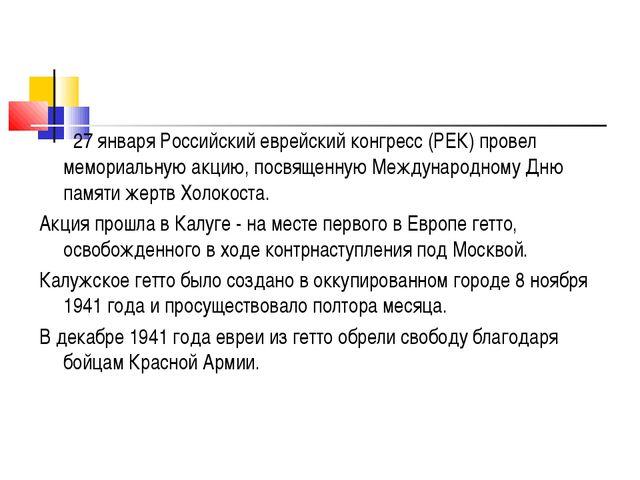27 января Российский еврейский конгресс (РЕК) провел мемориальную акцию, пос...