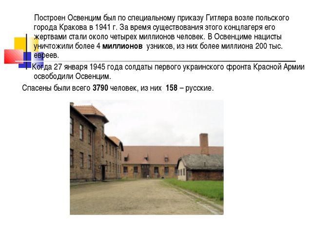Построен Освенцим был по специальному приказу Гитлера возле польского города...