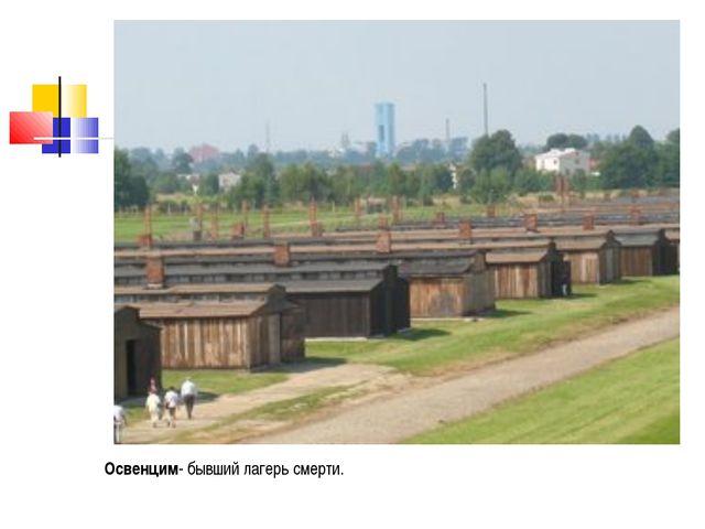 Освенцим- бывший лагерь смерти.