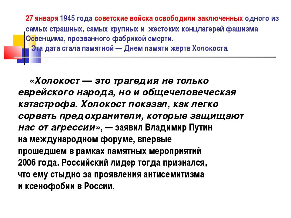 27 января 1945 года советские войска освободили заключенных одного из самых с...