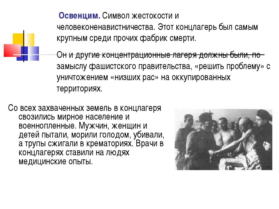 Со всех захваченных земель в концлагеря свозились мирное население и военнопл...