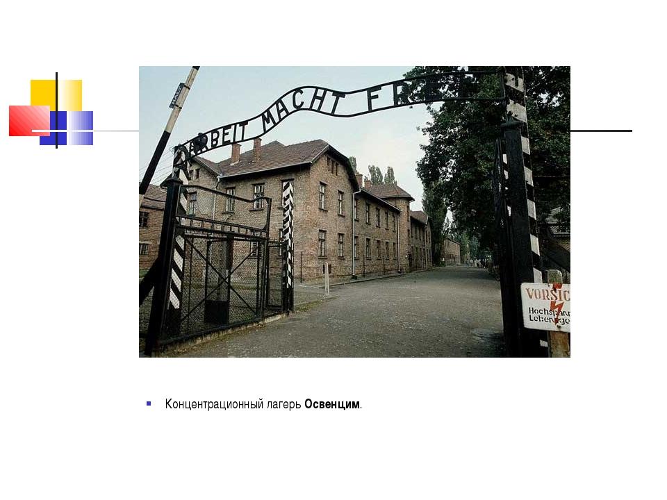 Концентрационный лагерь Освенцим.