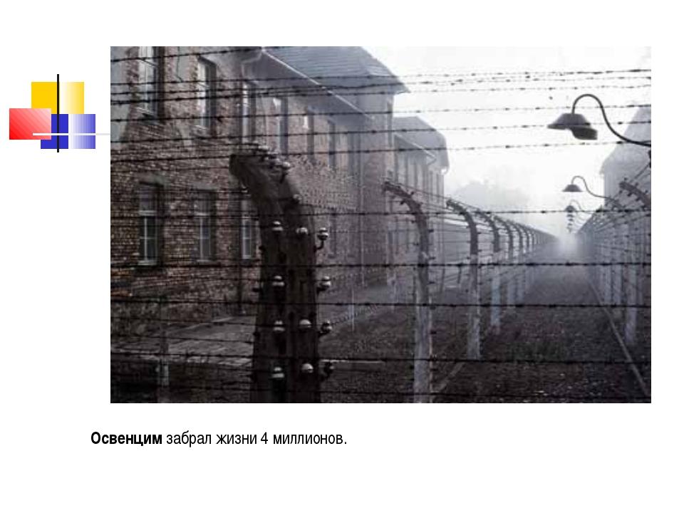 Освенцим забрал жизни 4 миллионов.
