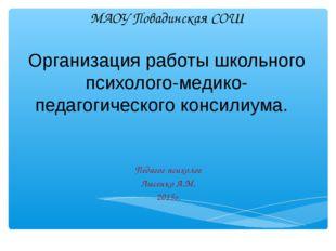 МАОУ Повадинская СОШ Организация работы школьного психолого-медико-педагогич