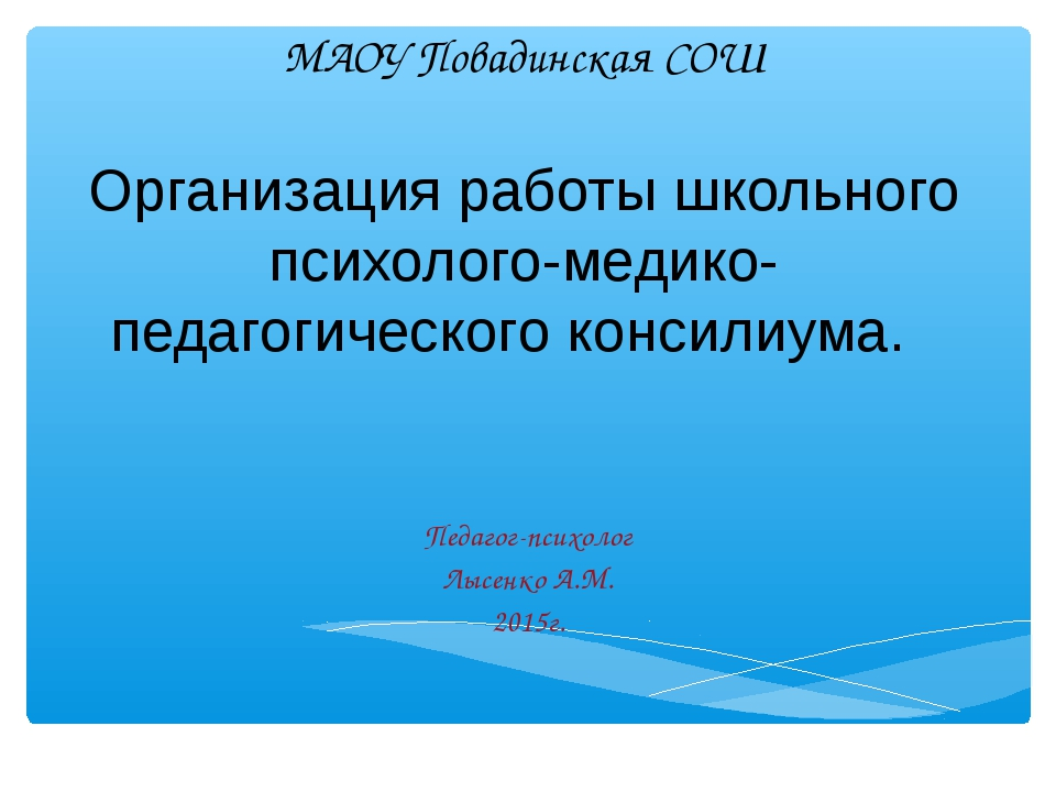 МАОУ Повадинская СОШ Организация работы школьного психолого-медико-педагогич...