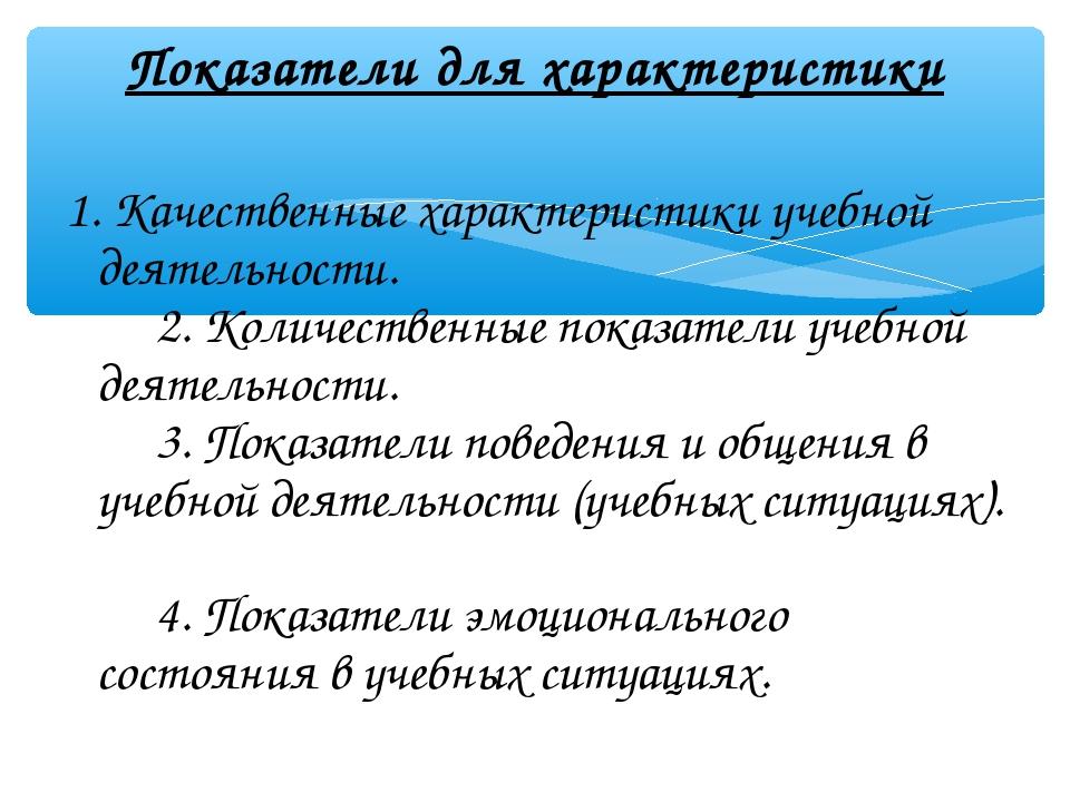 Показатели для характеристики 1. Качественные характеристики учебной деятельн...