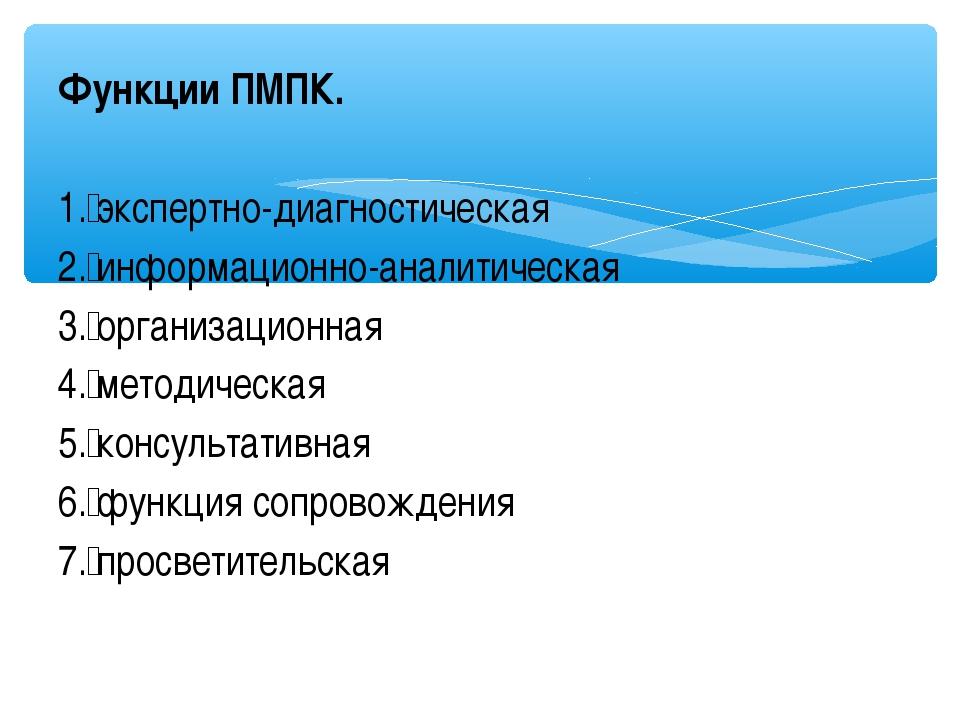 Функции ПМПК. 1. экспертно-диагностическая 2. информационно-аналитическая 3...