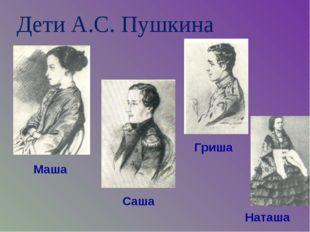 Дети А.С. Пушкина Маша Саша Гриша Наташа