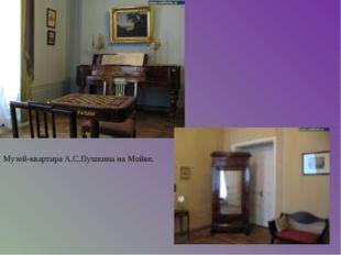 Музей-квартира А.С.Пушкина на Мойке.