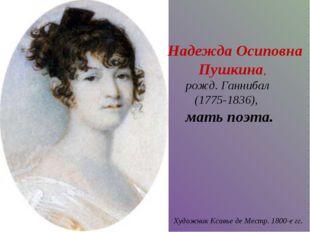 Надежда Осиповна Пушкина, рожд. Ганнибал (1775-1836), мать поэта. Художник Кс