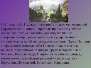 1811 году А.С. Пушкин поступил в только что открытый Царскосельский лицей - п