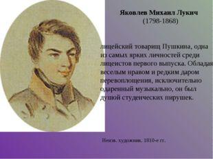 Яковлев Михаил Лукич (1798-1868) лицейский товарищ Пушкина, одна из самых яр