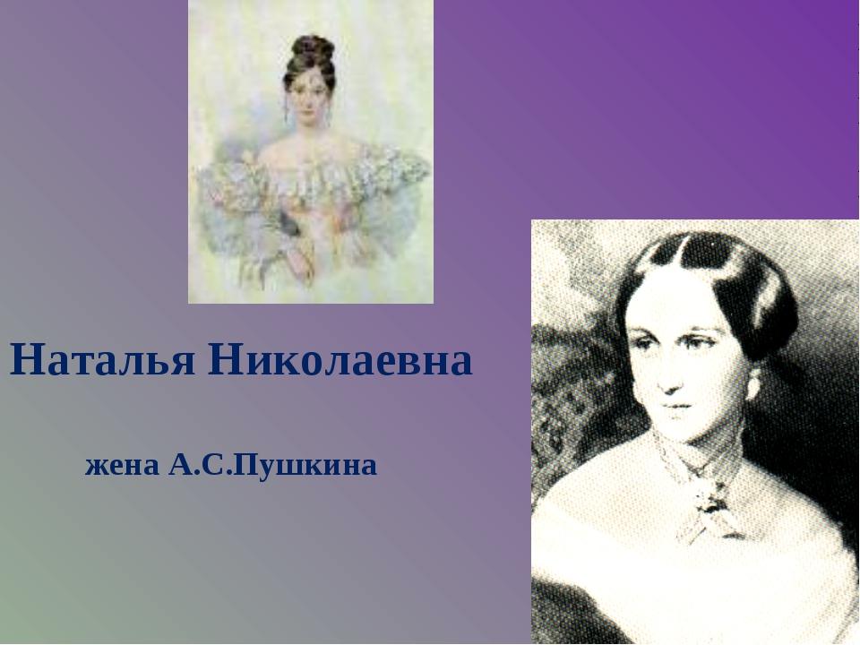 Наталья Николаевна жена А.С.Пушкина